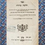 """Uri Faivušas Hakohenas. """"Halakha berura"""" (hebr. Išaiškintas įstatymas). Mecas, 1793"""